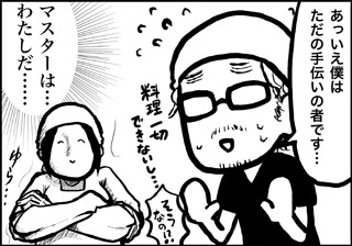 ojinen_comic_070_4s.jpg