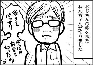 ojinen_comic_071_1s.jpg