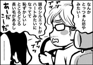 ojinen_comic_071_2s.jpg