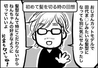 ojinen_comic_071_3s.jpg