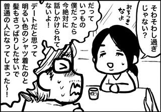 ojinen_comic_072_2s.jpg