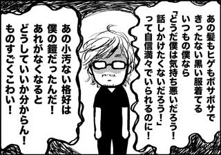 ojinen_comic_072_3s.jpg
