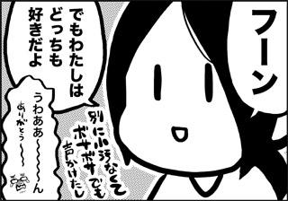 ojinen_comic_072_4s.jpg
