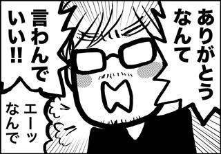 ojinen_comic_073_2s.jpg