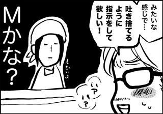 ojinen_comic_073_4s.jpg