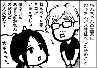 ojinen_comic_074_1s.jpg