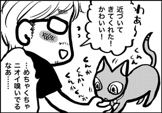 ojinen_comic_074_3s.jpg