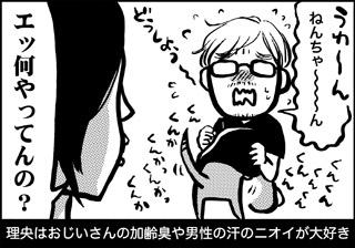 ojinen_comic_074_4s.jpg