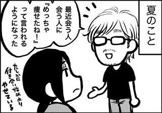 ojinen_comic_075_1s.jpg