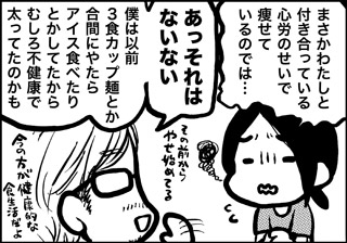 ojinen_comic_075_2s.jpg