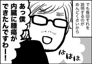 ojinen_comic_075_3s.jpg