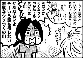 ojinen_comic_075_4s.jpg