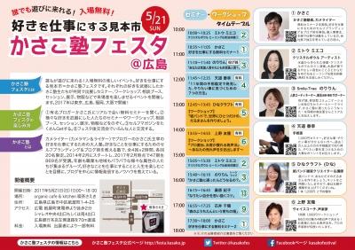 かさこ塾フェスタ広島チラシ1