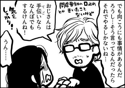 おじねん77_3