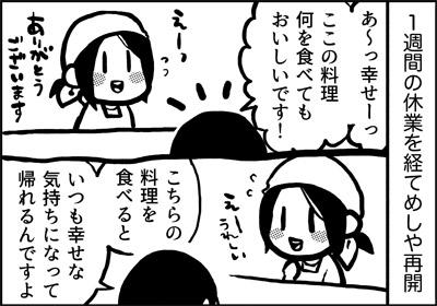 ojinen_comic_078_1s.jpg