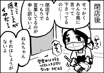 ojinen_comic_078_2s.jpg