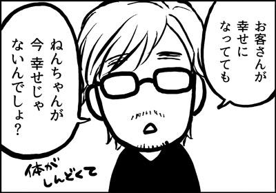 ojinen_comic_078_3s.jpg