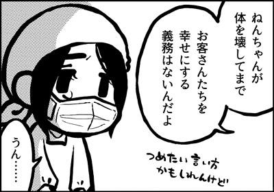 ojinen_comic_078_4s.jpg