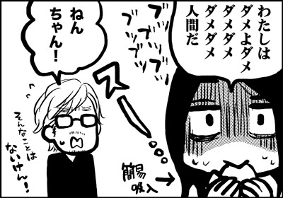 ojinen_comic_079_2s.jpg