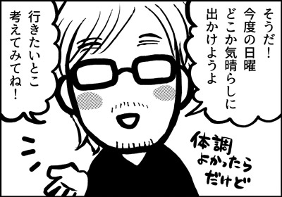 ojinen_comic_079_3s.jpg