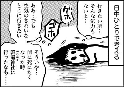 ojinen_comic_079_4s.jpg