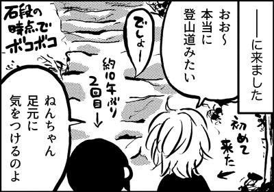 ojinen_comic_080_2s.jpg