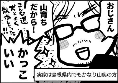 ojinen_comic_080_4s.jpg