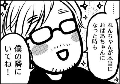 ojinen_comic_081_3s.jpg