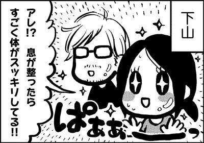 ojinen_comic_082_1s.jpg