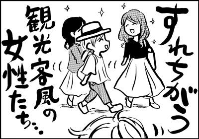 ojinen_comic_082_3s.jpg