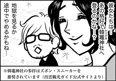 ojinen_comic_082_4s.jpg