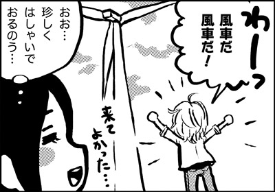 ojinen_comic_083_2s.jpg