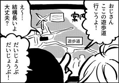ojinen_comic_083_3s.jpg