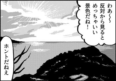 ojinen_comic_084_2s.jpg