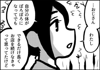 ojinen_comic_084_3s.jpg