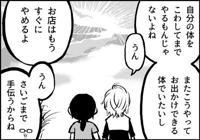 ojinen_comic_084_4s.jpg