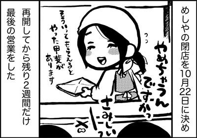 ojinen_comic_085_1s.jpg