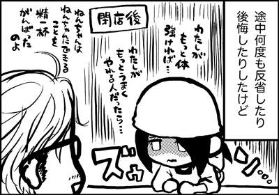 ojinen_comic_085_2s.jpg