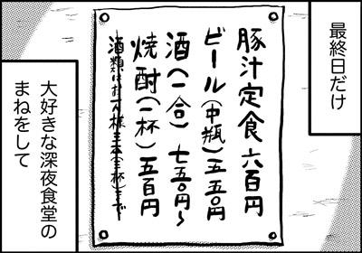 ojinen_comic_085_3s.jpg
