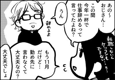 ojinen_comic_086_1s.jpg