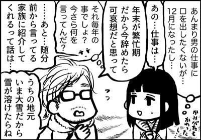 ojinen_comic_086_2s.jpg