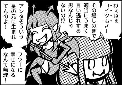 ojinen_comic_086_3s.jpg
