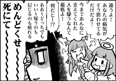 ojinen_comic_086_4s.jpg