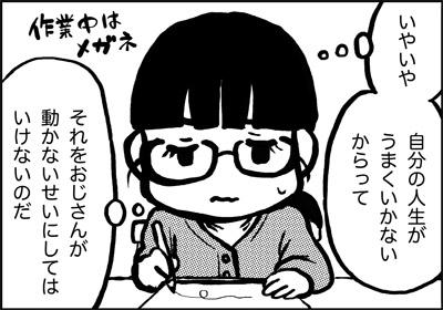 ojinen_comic_087_1s.jpg
