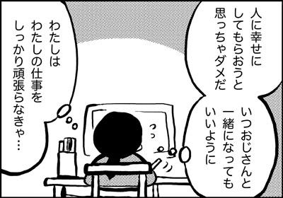 ojinen_comic_087_2s.jpg
