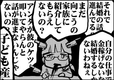 ojinen_comic_087_3s.jpg