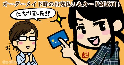 クレジットカード支払い対応可能になりました