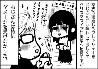 ojinen_comic_088_1s.jpg