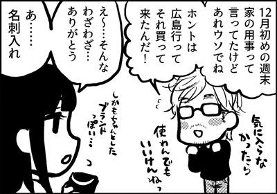 ojinen_comic_088_2s.jpg