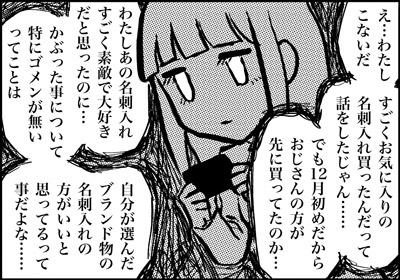 ojinen_comic_088_3s.jpg